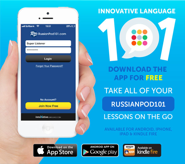 Download the Innovative Language 101 App for FREE to your Android, iPhone, iPad or Kindle Fire!